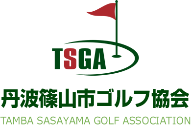 丹波篠山市ゴルフ協会 TAMBA SASAYAMA GOLF ASSOCIATION